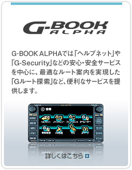 �mG-BOOK ALPHA�nG-BOOK ALPHA�ł́u�w���v�l�b�g�v��uG-Security�v�Ȃǂ̈��S�E���S�T�[�r�X�𒆐S�ɁA�œK�ȃ��[�g�ē������������uG���[�g�T���v�ȂǁA�֗��ȃT�[�r�X��񋟂��܂��B�@�ڂ����͂�������N���b�N
